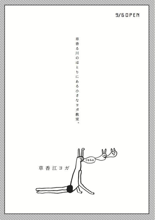 草香江ヨガオープンチラシOMOTE