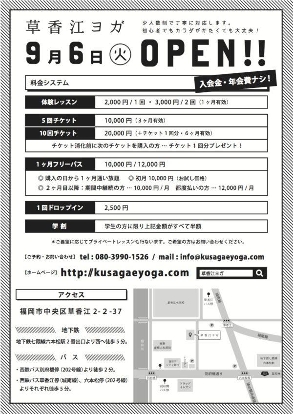 草香江ヨガオープンチラシ