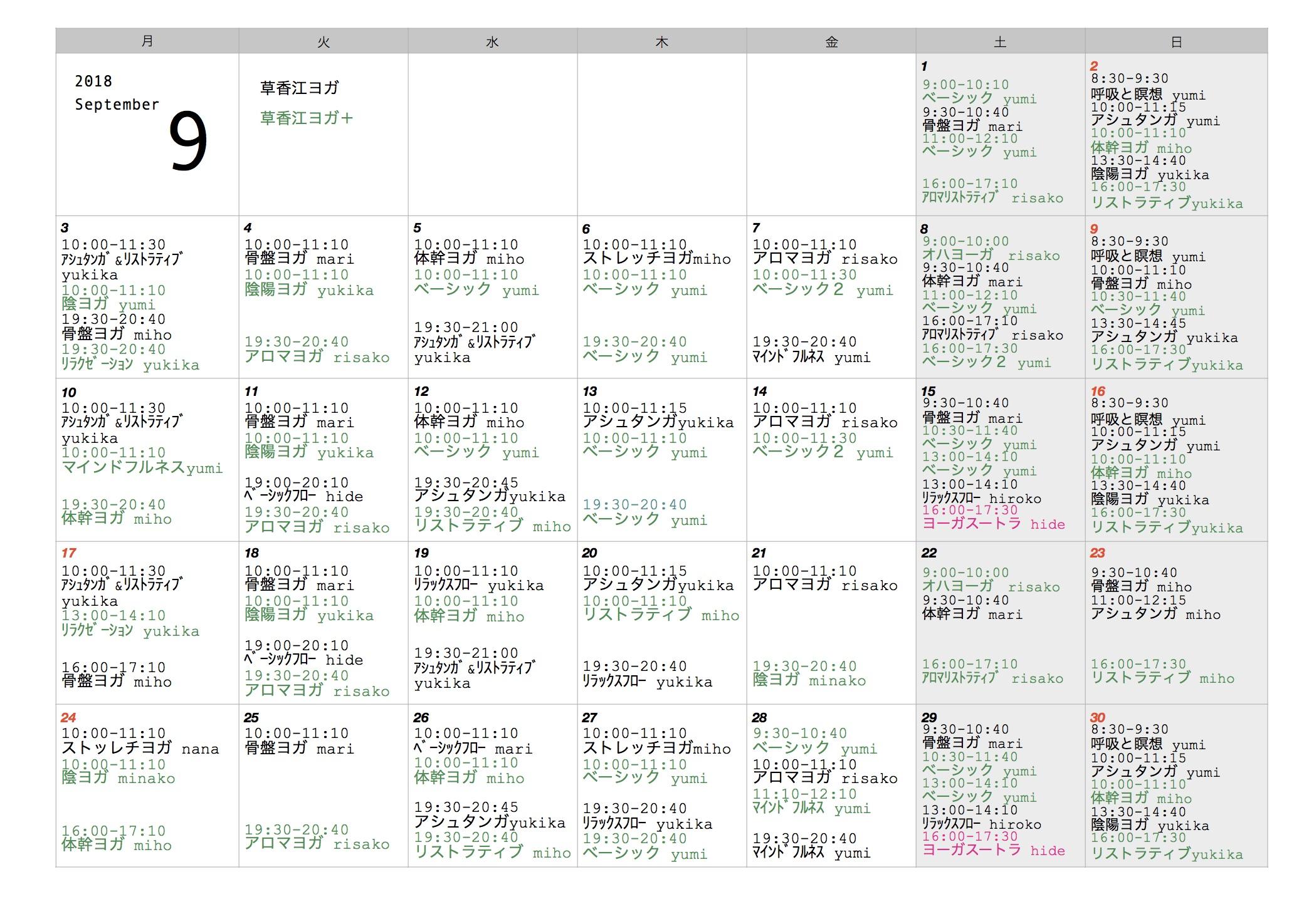 草香江ヨガスケジュール 2