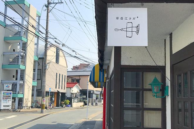 草香江ヨガ+(プラス)の画像